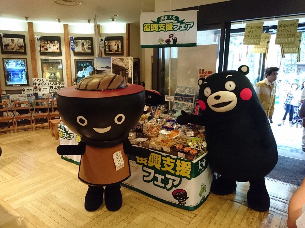 熊本・大分復興支援フェア開催セレモニーに、そばっちとくまモンが来てくれました! https://t.co/3gMhzQ2sO0