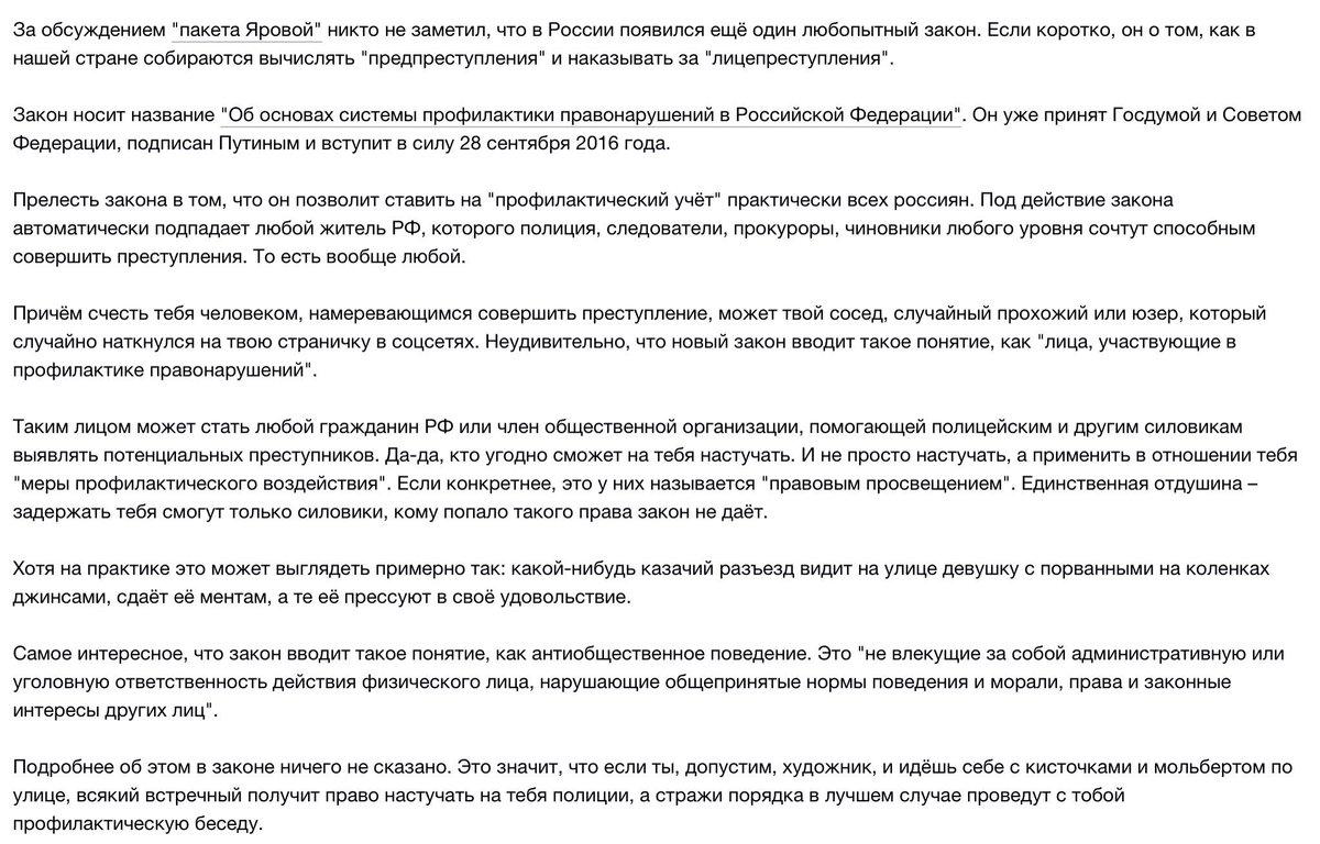 """Совфед РФ одобрил """"антитеррористический"""" пакет законов Яровой - Цензор.НЕТ 8378"""