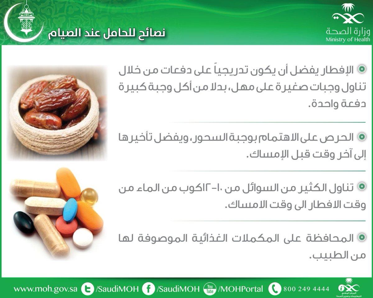 O Xrhsths و ز ا ر ة ا لـ صـ حـ ة السعودية Sto Twitter نصائح للحامل عند الصيام رمضان صحة توعية علاج