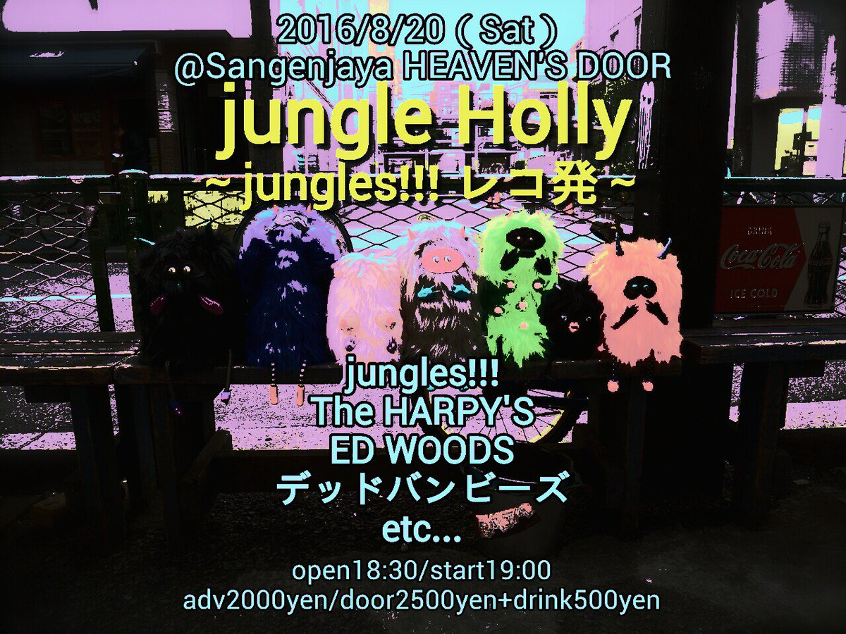 8月20日(土)三軒茶屋 HEAVEN'S DOOR 【jungle Holly~jungles!!!レコ発~】