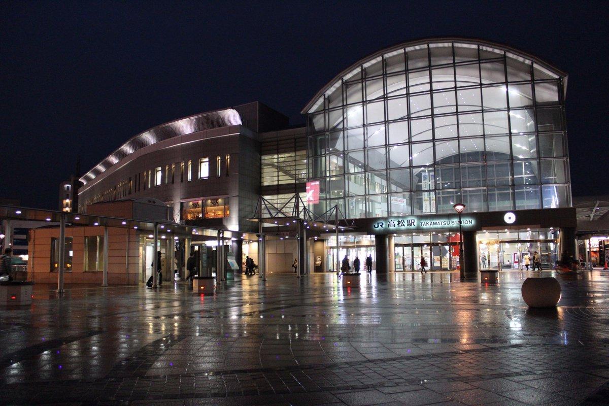 せっかくなので四国の主要駅、高松駅・松山駅・徳島駅・高知駅を並べてみました。 https://t.co/htzA1xkfVO
