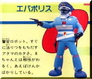 ロボット8ちゃん - Twitter Sear...