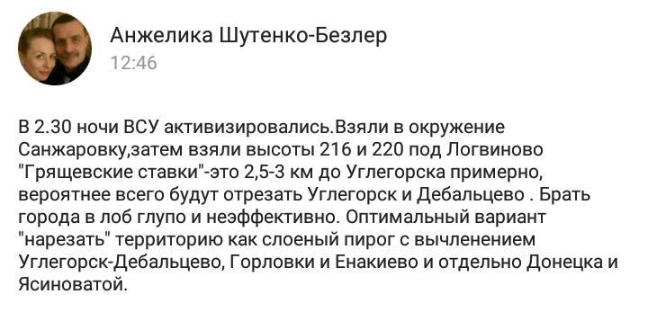 Информация о наступлении украинских войск в районе Дебальцево и Углегорска не соответствует действительности, - Лысенко - Цензор.НЕТ 2960