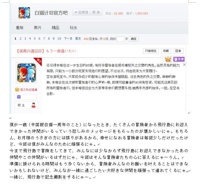 【悲報】中国版白猫プロジェクトが8月末でサービス終了・・・最後には人気投票で確率3倍の復刻ガチャも開催【白猫プロジェクト】