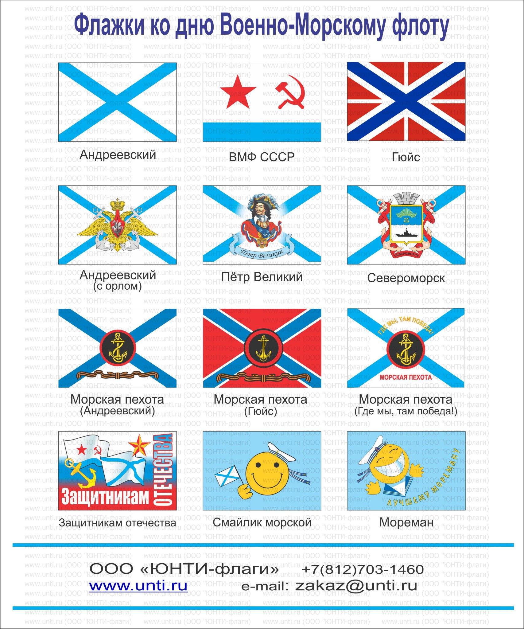 могут флаги вмф россии значения песен песни