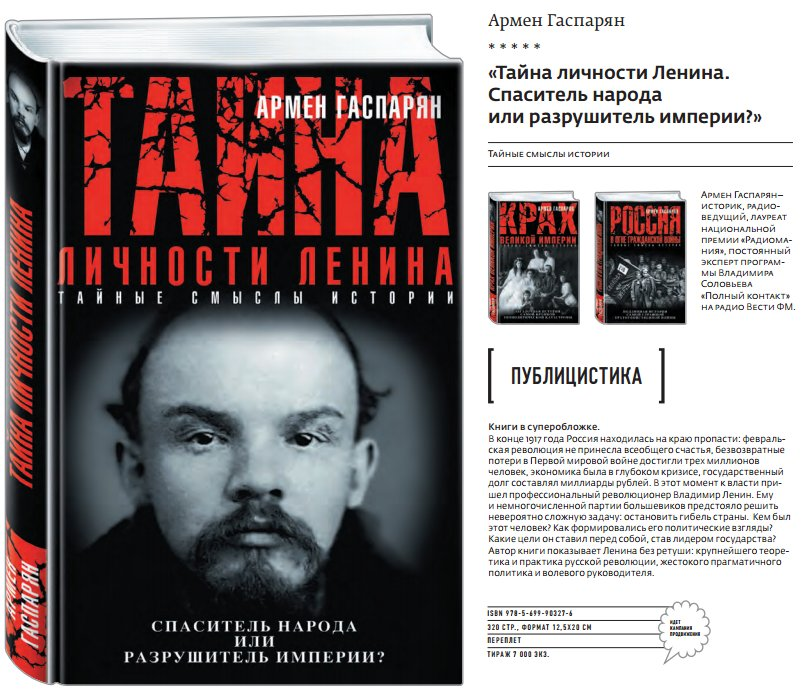 ГАСПАРЯН ЛЕНИН FB2 СКАЧАТЬ БЕСПЛАТНО