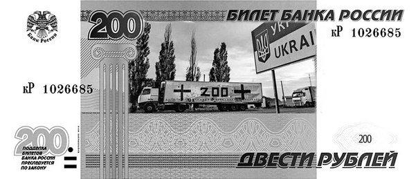 Министр финансов России предложил изобразить на новых банкнотах оккупацию Крыма - Цензор.НЕТ 5855
