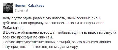 Информация о наступлении украинских войск в районе Дебальцево и Углегорска не соответствует действительности, - Лысенко - Цензор.НЕТ 1147