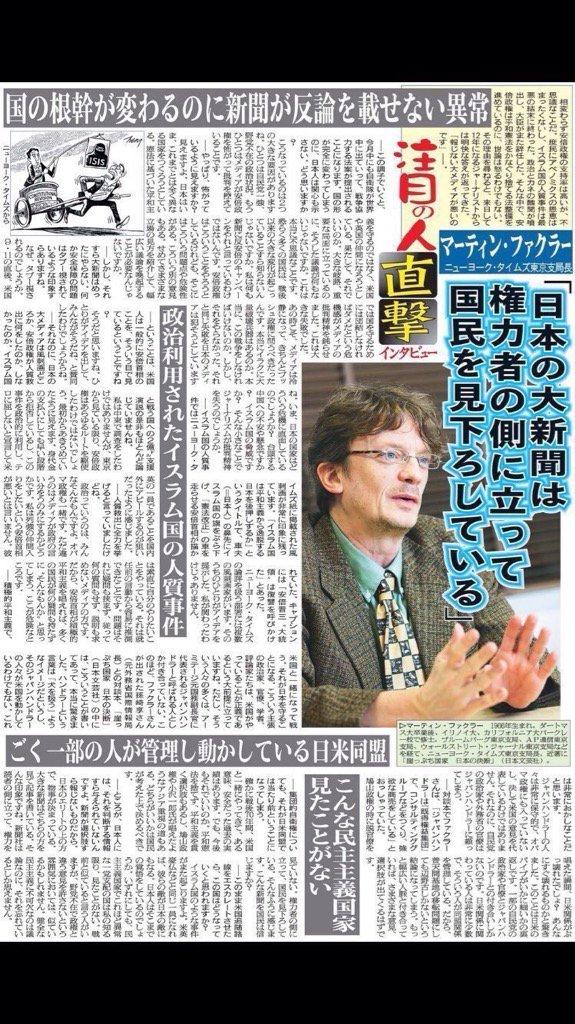 ニューヨークタイムズ東京支局長、マーティンさんのこの意見をもう1度よく読んでる見る。「国の根幹が変わるのに新聞が反論を載せない異常」「こんな民主主義国家、見たことがない」 https://t.co/KFJcjkHELn