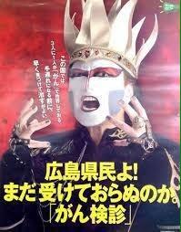 @RyuichiSato @osaka_seventeen 因みに我が広島の癌対策がこちらです。 https://t.co/wXQ6cyt0CQ