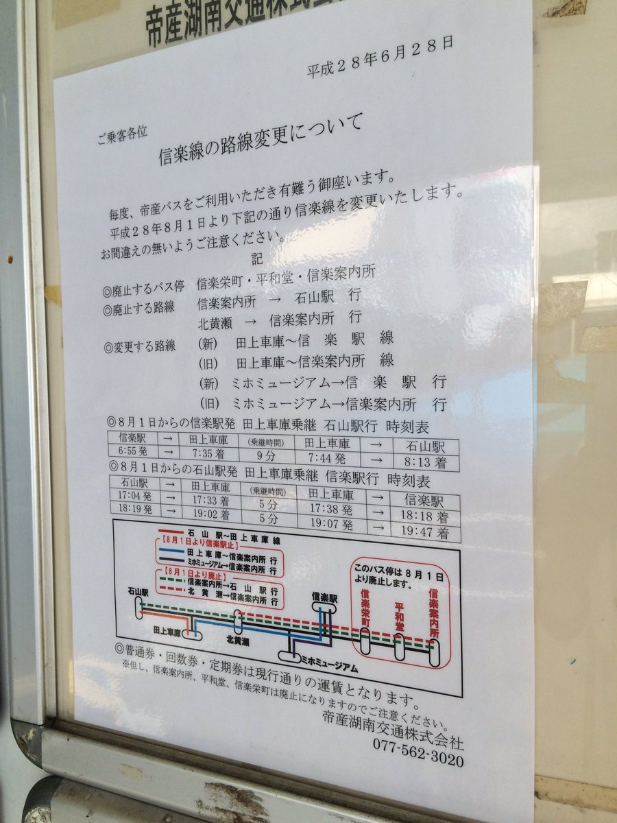 帝 産 バス 時刻 表 2021年度時刻表 - 山交バス株式会社