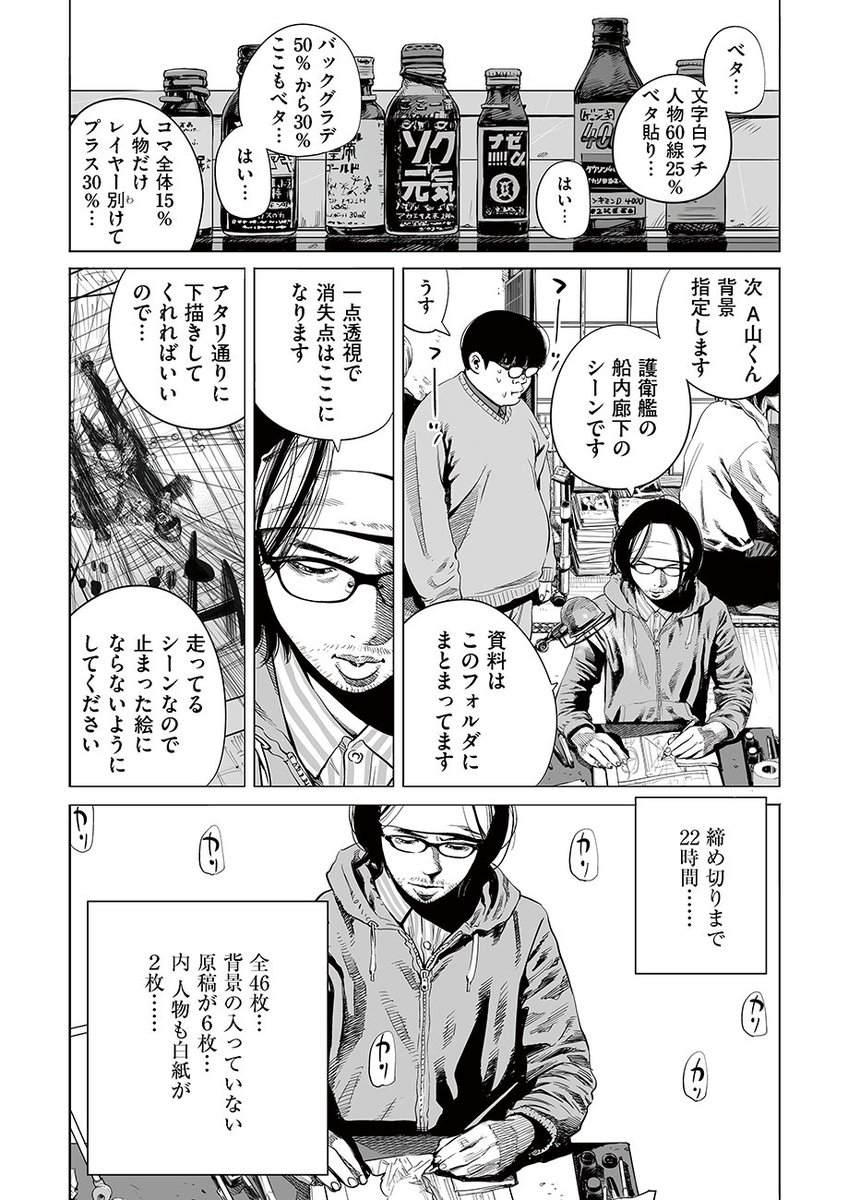"""トーチweb on Twitter: """"【どこにも描かれてこなかった、漫画家の ..."""