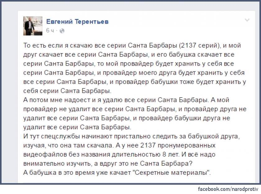 """""""Антитеррористический"""" пакет законов в России вводит тотальную слежку, - Die Welt - Цензор.НЕТ 3969"""