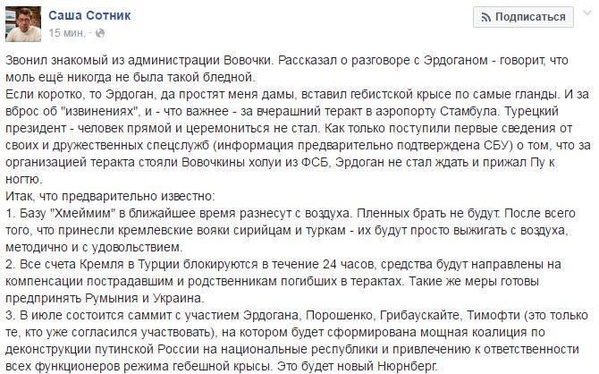 Россияне скоро поедут в Египет, - посол РФ Кирпиченко - Цензор.НЕТ 3993