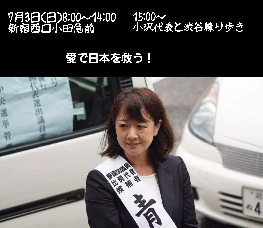 生活の党 比例 青木愛(@aoki12ku )  7月3日(日)8:00~14:00  「愛で日本を救う!」新宿6時間街宣 場所:新宿西口小田急前 15:00~ 小沢代表と一緒に渋谷を練り歩きます 皆で大いに盛り上がりましょぉ~~! https://t.co/awH2BhACL6