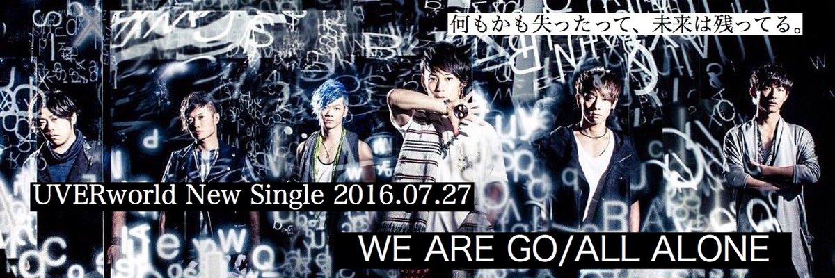 「uverworld we are go」の画像検索結果