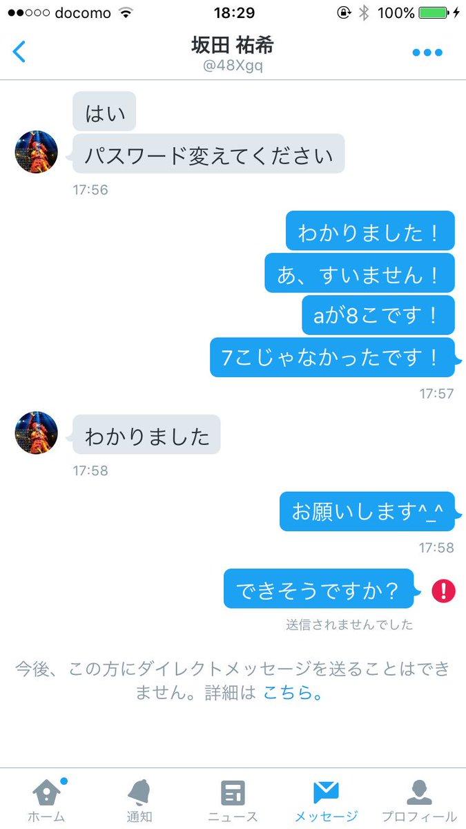 Twitter ぺけ たん