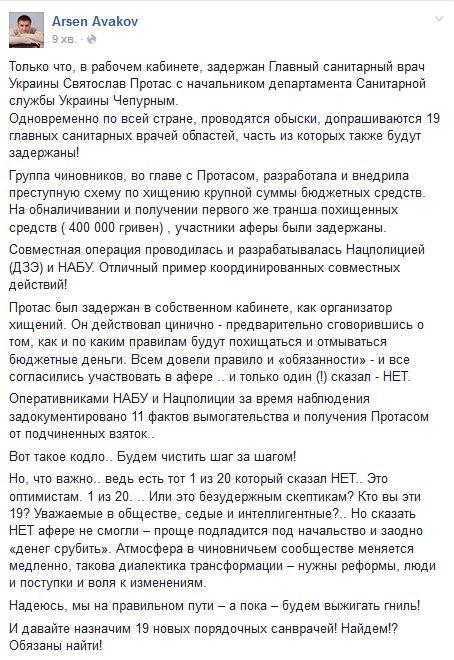"""Аваков и Петренко предложили Раде откорректировать """"закон Савченко"""": Он создал серьезные трудности - Цензор.НЕТ 8640"""