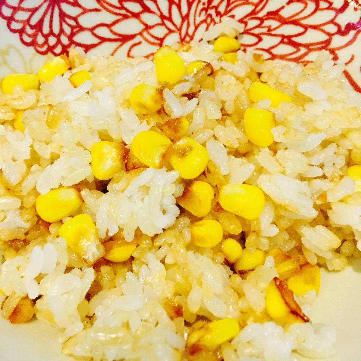 【香ばしい!美味しい!トウモロコシごはん】トウモロコシの実を削ぎ、芯の部分は少々の塩とともにご飯と炊き込む。実をガッッリ!焦がし醤油とバターで炒める。炊き上がったご飯と実を混ぜる。子供ががっつく! https://t.co/gZEJN5XePs