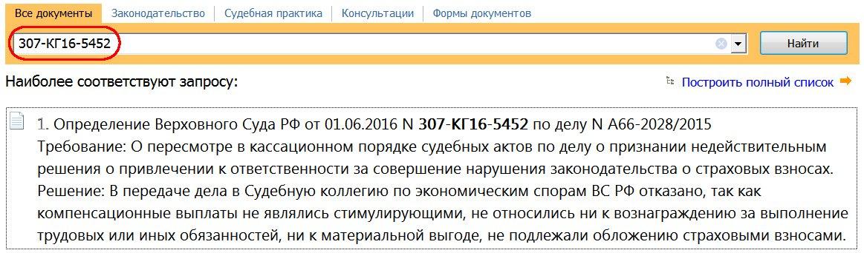 компенсация за разъездной характер работы 2019 налогообложение