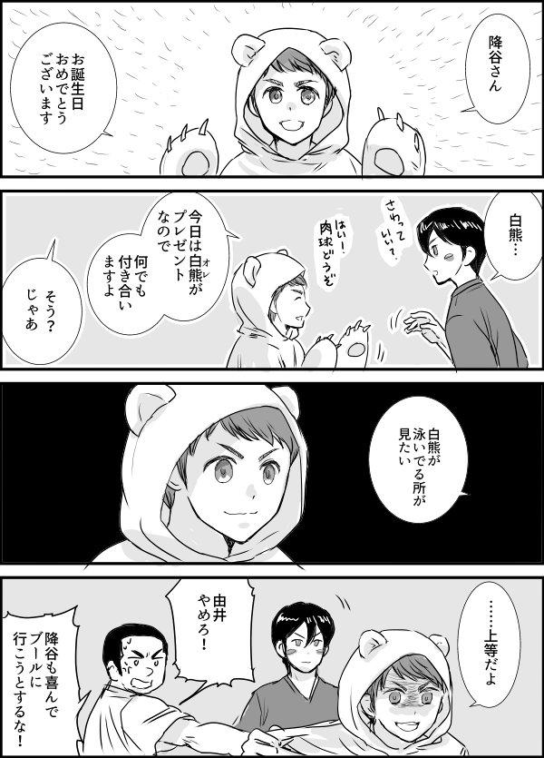 降谷はぴばー!お誕生日のお祝いをする由井くん。 #降谷暁生誕祭2016 https://t.co/fdHYQLCJxm
