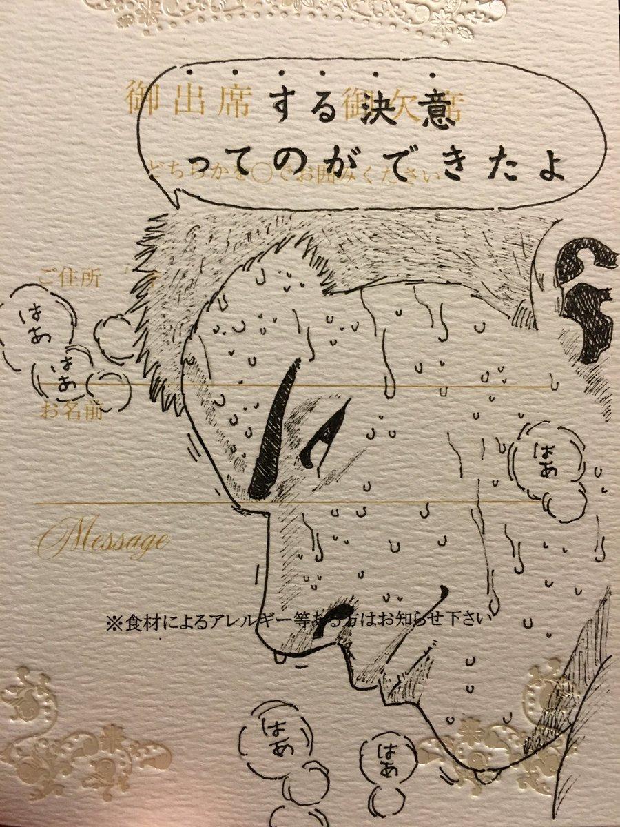 花道似の従兄弟から結婚式の招待状が届いたので、ダンコたる決意で絵を描いた。 結婚式 招待状 招待状アート 招待状返信 招待状返信アート 返信はがき イラスト