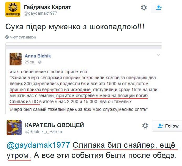 Ситуация на Донбассе неспокойная. Позиции возле Троицкого обстреляны из 122-мм артсистем, - пресс-центр штаба АТО - Цензор.НЕТ 5944