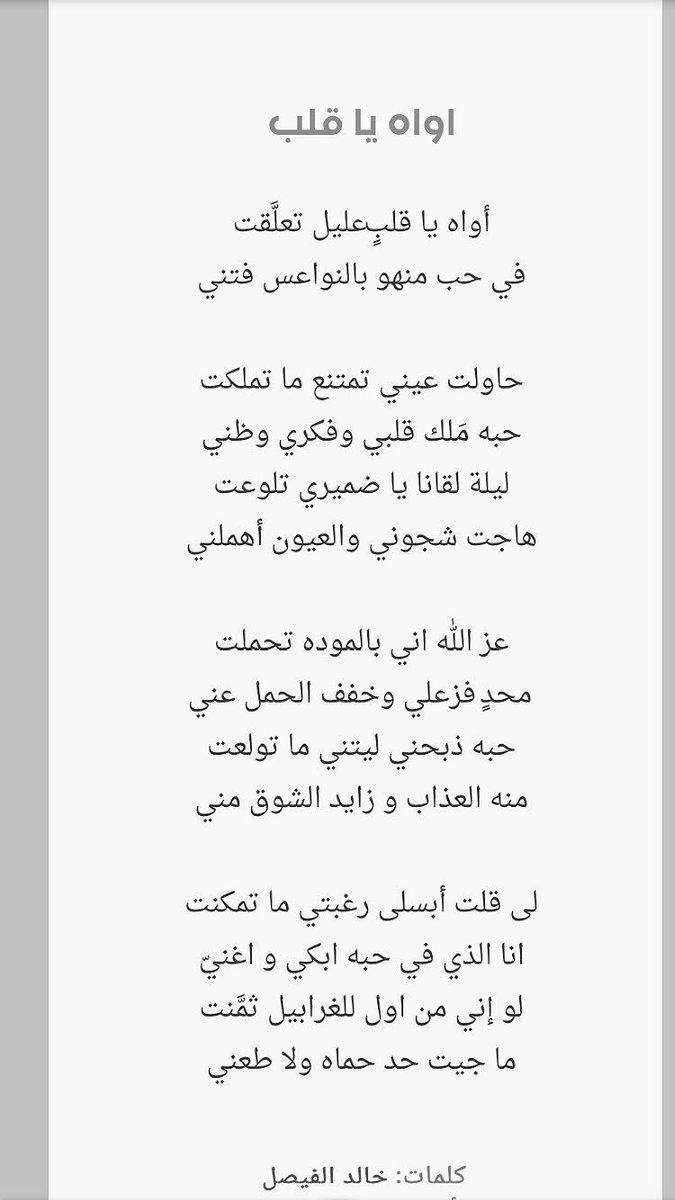 Ra On Twitter حب ه ذبحني ليتني ما تولعت منه العذاب و زايد الشوق مني