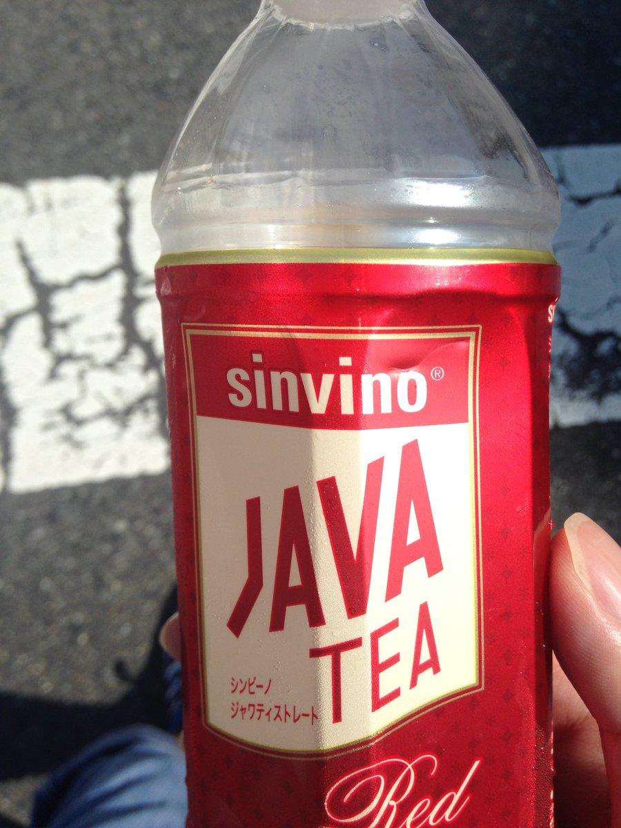 Java力が高まる魔法の飲み物 https://t.co/97rSBLFkS5