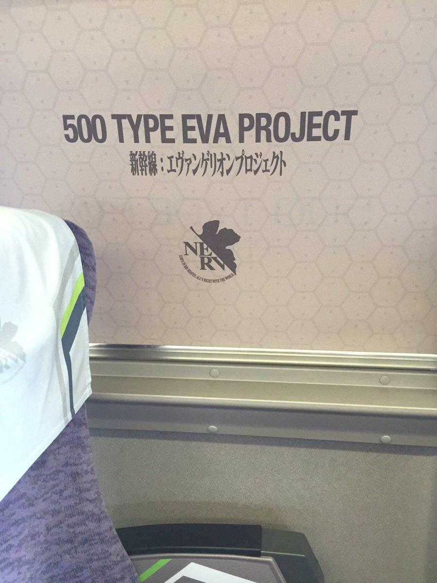 エヴァ新幹線めっちゃ楽しいよ!コクピット予約して乗るべし!! https://t.co/0DliQNmsvC