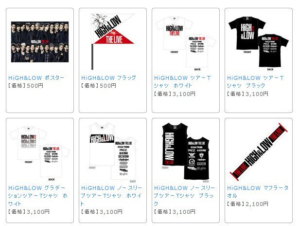 【SHOP】『HiGH&LOW THE LIVE』 オフィシャルグッズ解禁!  HiGH&LOW THE LIVEシリーズ  7/16(土)12:00より発売開始! https://t.co/SqlSGbT6SA https://t.co/eRkR7JOMYw