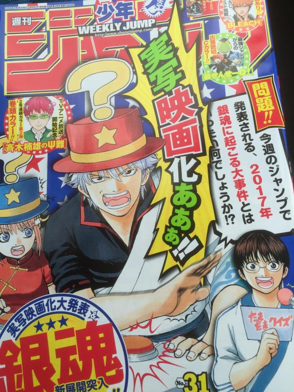 MyAnimeList On Twitter Parody Comedy Manga Gintama Receives A Live Action Adaptation For 2017 Tco VhO7X3KFYF