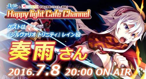 Happy light Cafe第13回「『シルヴァリオ トリニティ』メインヒロインだよ!スペシャル」