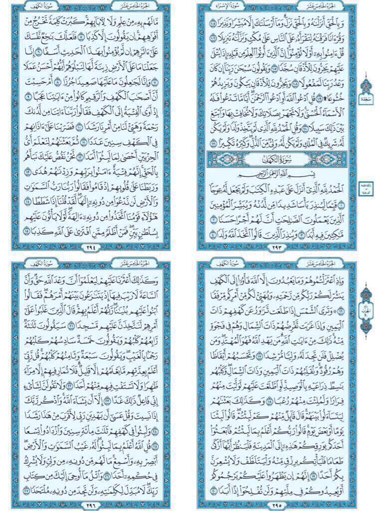 سورة الكهف_الإمام القشيرى_1 CmRS_A5UIAIOBTX