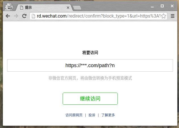 用户要访问 HTTPS 的网址时,插一个 HTTP 的中间页面让全世界都知道用户访问的完整网址。可以,这很微信。 https://t.co/OyqZcllTdZ