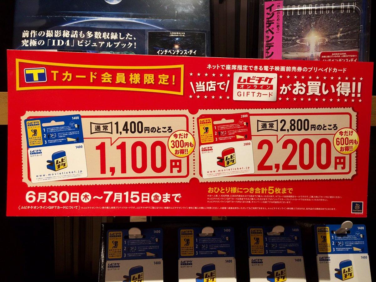 全国のTSUTAYAのムビチケ取り扱い店で通常1400円のところ今だけ1100円で発売中ですよ。お得。7月15日までの間Tカード会員限定でおひとり様5枚まで。蔦屋家電の映像コーナーでも売ってるよん。 https://t.co/yOlzCGO1eh