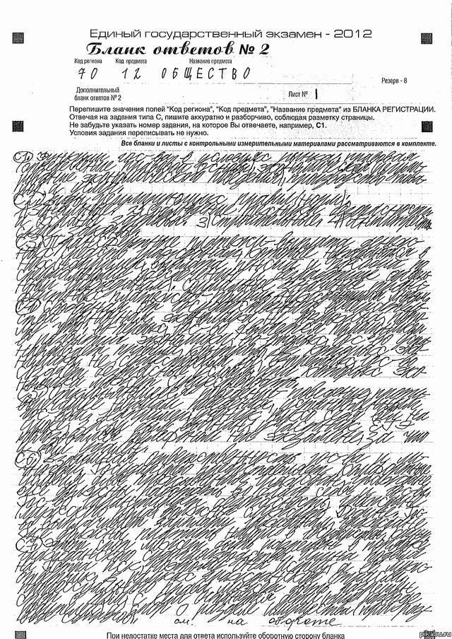これ本当に読めるの?wwロシアの筆記体、謎すぎるww
