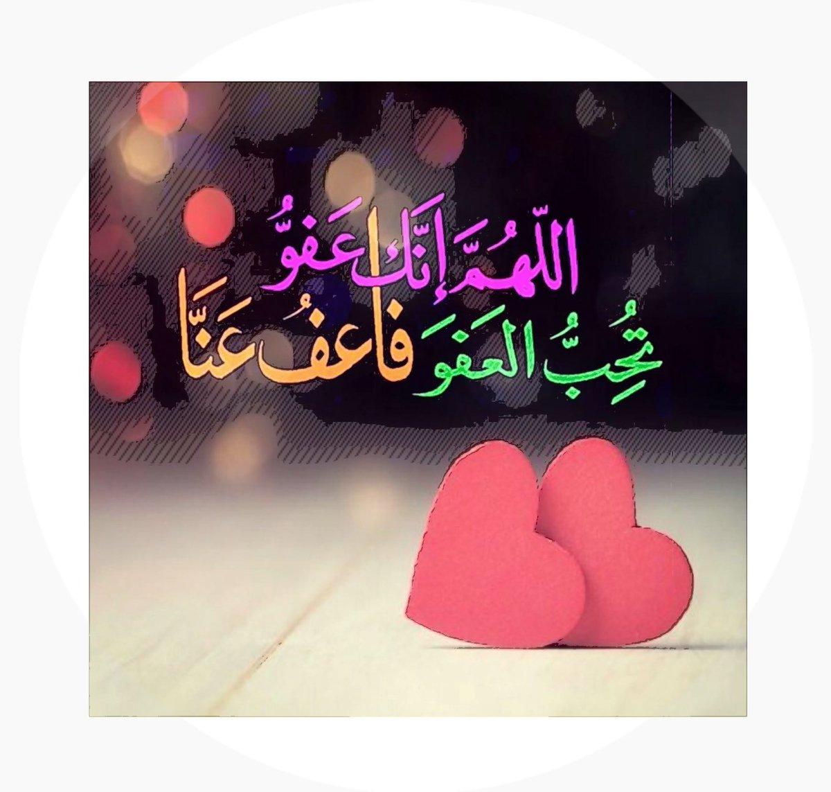 "❤ latifa Al kandari ❤ on Twitter: ""#ساعة_استجابة اللهم انك عفو كريم تحب  العفو فاعف عنا… """