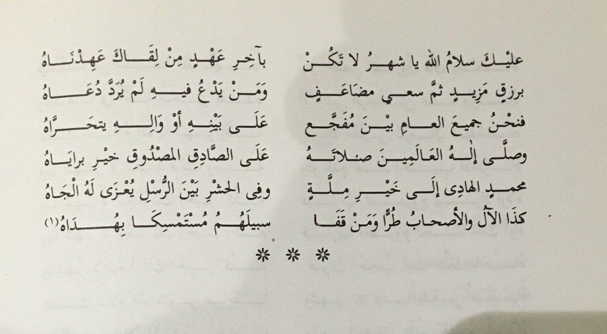 طلال الرميضي On Twitter قصيدة شاعر الأحساء الكبير الشيخ عبدالله بن علي آل عبدالقادر توفى ١٣٤٤هـ ١٩٢٥م في وداع رمضان السعودية شعر