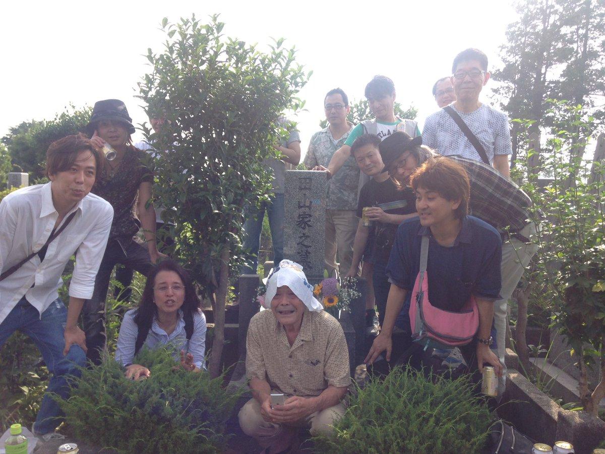 """末井昭 on Twitter: """"田山幸憲さんのお墓まいり。今年は18名が集まり ..."""