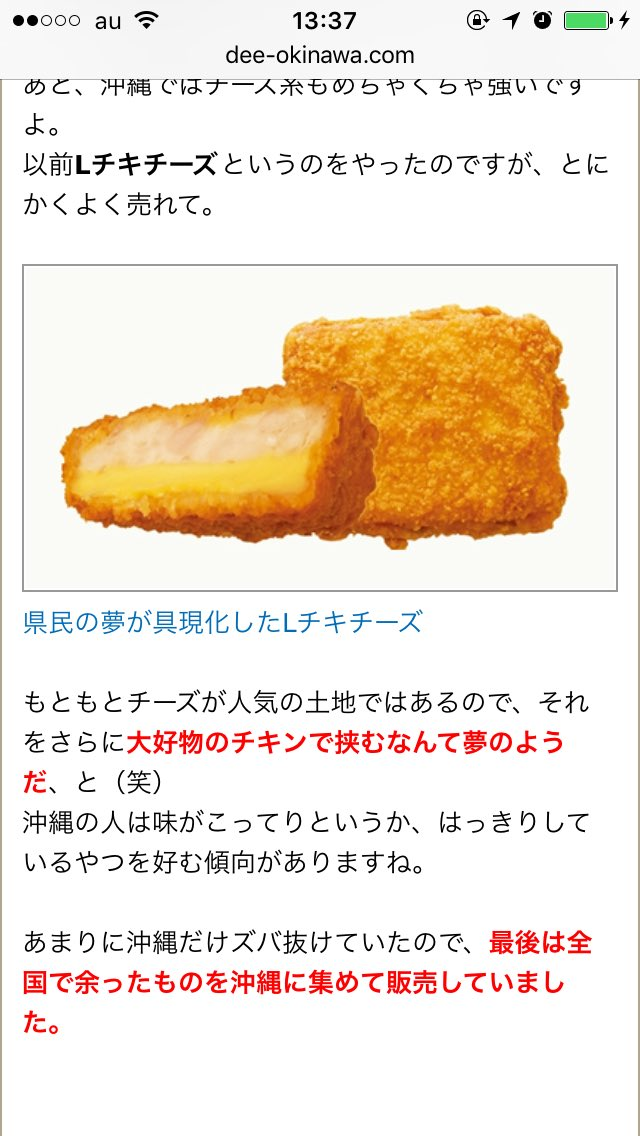 全国で売れ残ったLチキチーズを軒並み食い尽くした沖縄県民 https://t.co/s3IctIeMiE