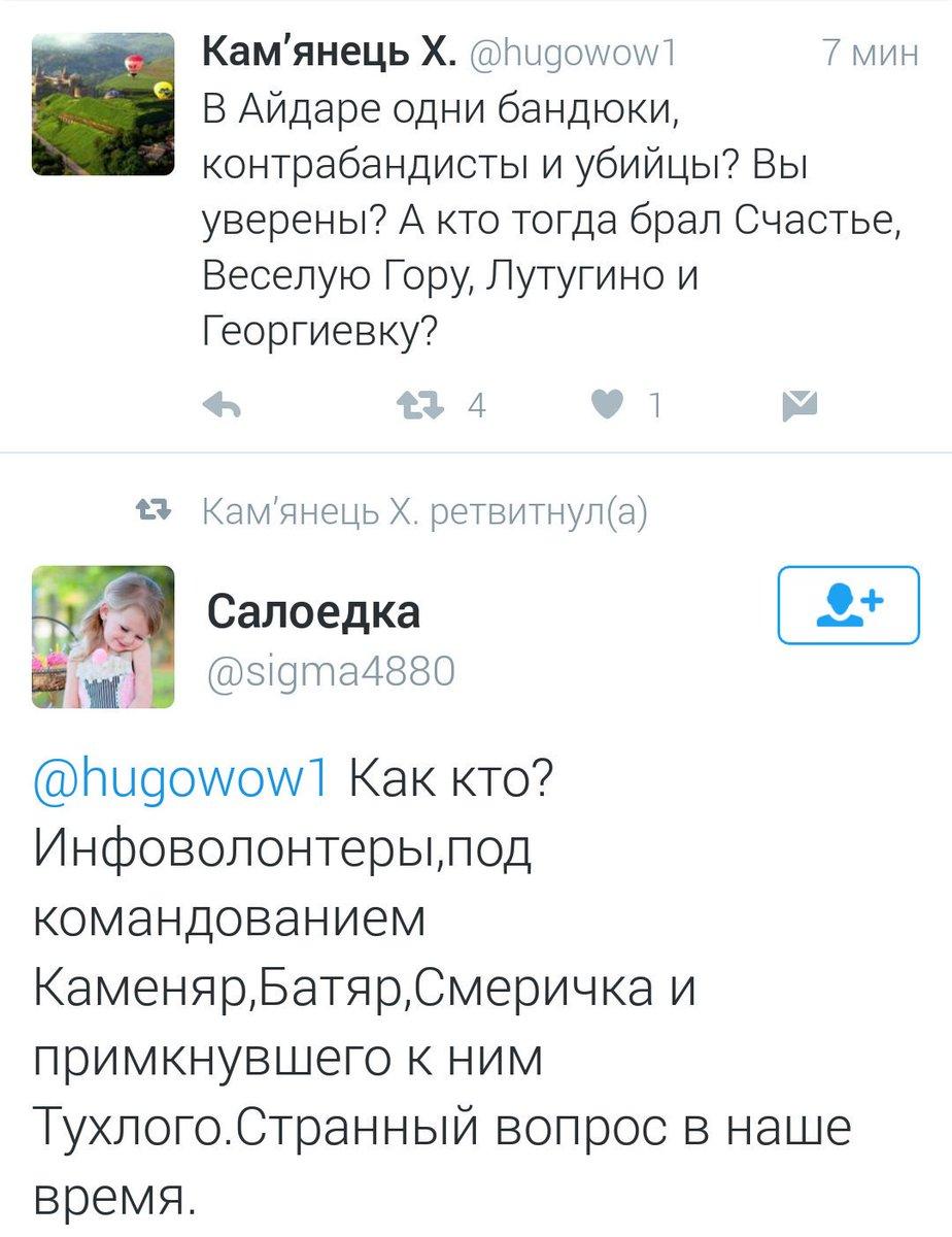 Ночной бой в районе Дебальцево - российские войска обстреливают, наши отвечают - Цензор.НЕТ 4541