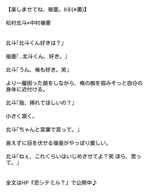 北斗 小説 松村