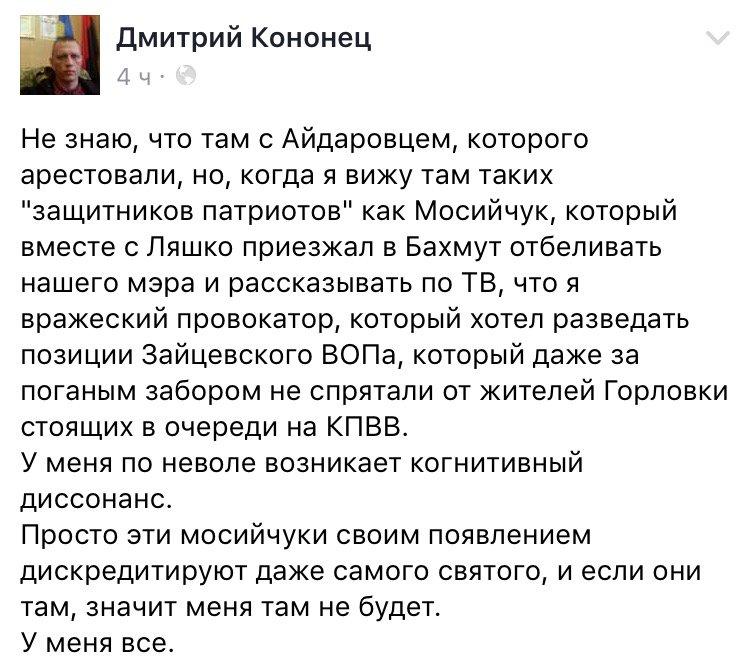 """Боевик """"ДНР"""" задержан в Славянске - Цензор.НЕТ 9025"""