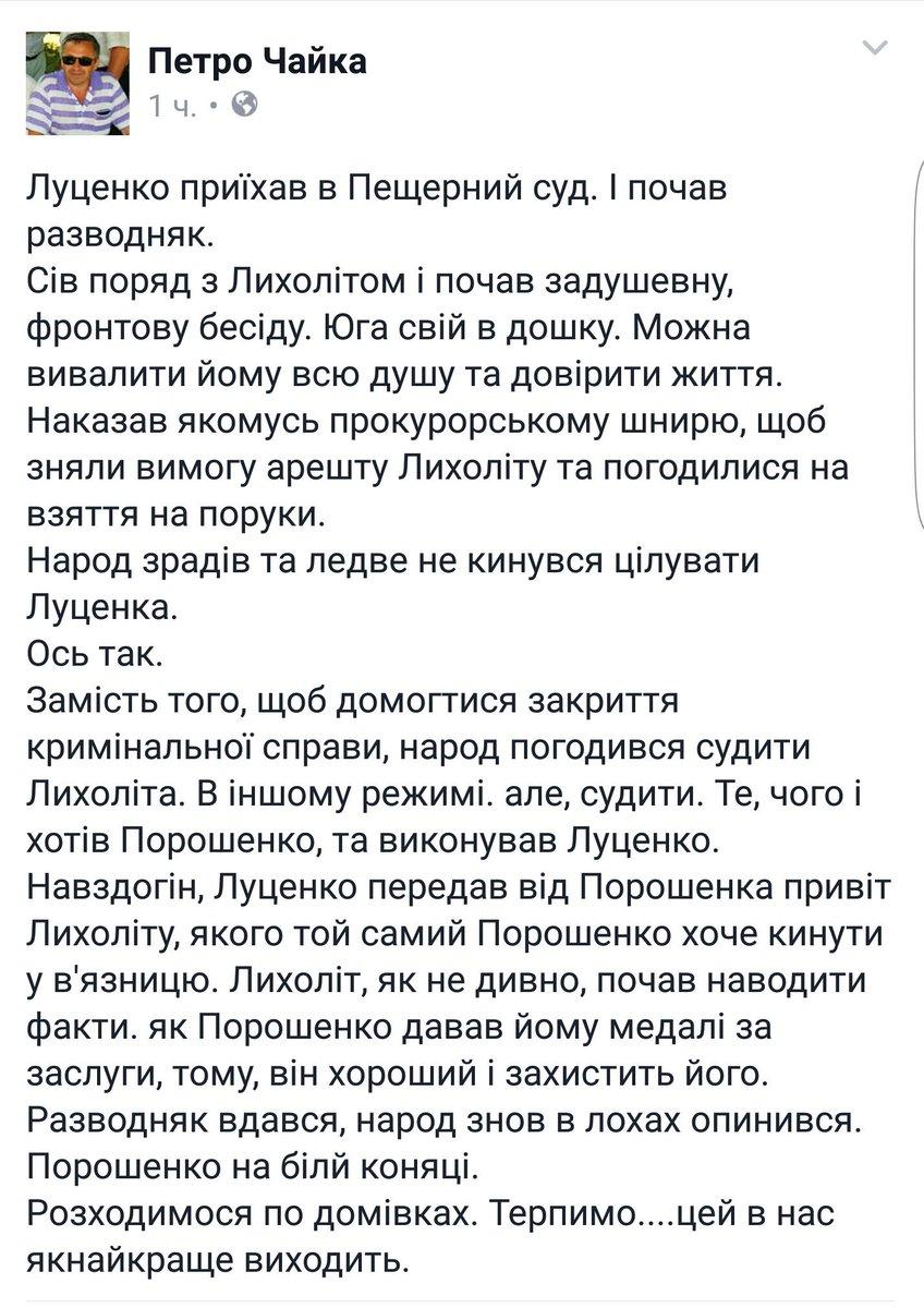 Суд отпустил Лихолита на поруки нардепов Семенченко, Лозового, Соболева и Мосийчука - Цензор.НЕТ 9406