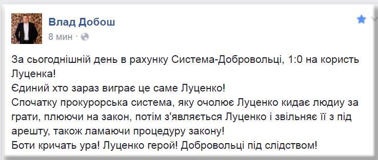 Суд отпустил Лихолита на поруки нардепов Семенченко, Лозового, Соболева и Мосийчука - Цензор.НЕТ 2283