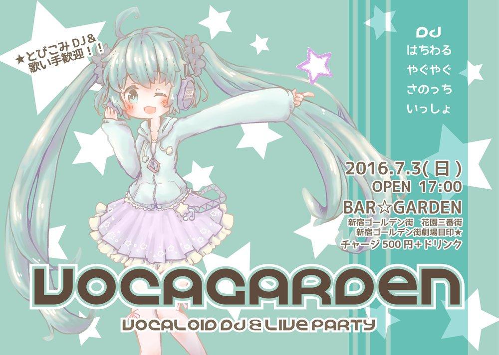 【今夜だよー】 #vocagarden  新宿ゴールデン街bar garden @garden_golden  17時から終電まで  私は主宰とかMCとか歌うとか  *飛び込みDJ歓迎! *歌いたいひと歓迎! *飲みたいひと大歓迎! https://t.co/9nTCC9QONj