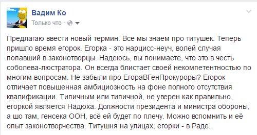 Дело Лихолита закладывает прецедент отношения государства к людям, которые его защищали, - Луценко - Цензор.НЕТ 4526