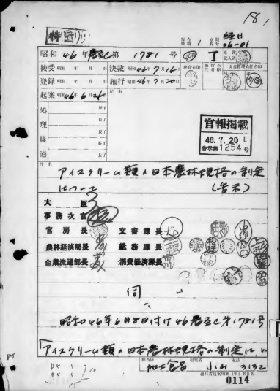 7月3日の今日は「ソフトクリームの日」。日本で初めて一般の人達がソフトクリームを口にしたと言われる日(昭和26年7月3日)にちなんで制定されたそうです。画像は昭和46年の農林省の文書「アイスクリーム類の日本農林規格の制定について」 pic.twitter.com/oRr8D4nxcd