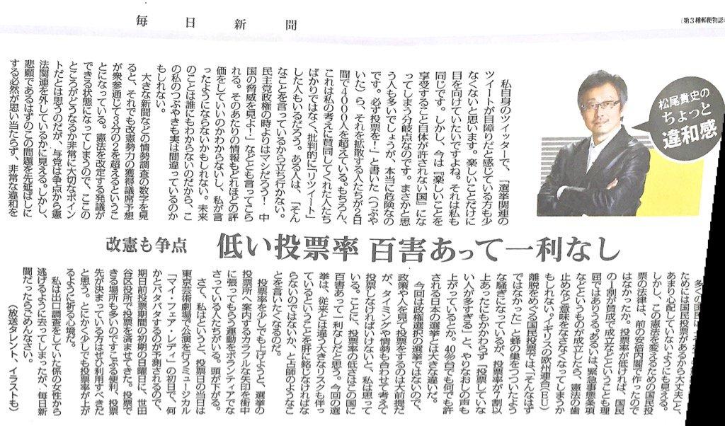 今朝の松尾貴史さん。 https://t.co/rGkDe9jFvj